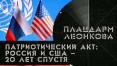Соловьёв LIVE. Патриотический акт. Россия и США – 20 лет спустя. Плацдарм Леонкова от 13.09.2021