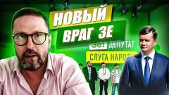 """Конкурента Зеленского"" купили олигархи"