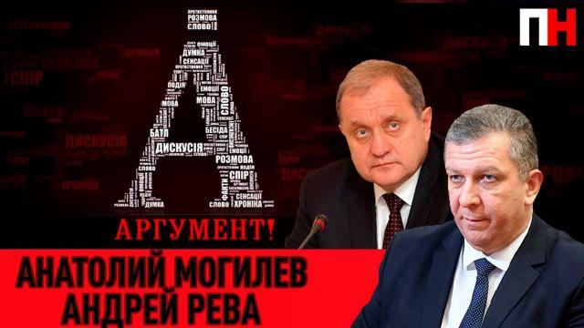 """Первый Независимый 24.09.2021. Ток-шоу """"Аргумент"""""""