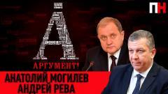 """Первый Независимый. Ток-шоу """"Аргумент"""" от 24.09.2021"""