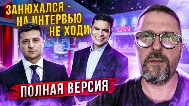 Анатолий Шарий 14.09.2021. Почему американцы вырезали эту часть интервью