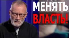 Сергей Михеев. Необходимо идти во власть и менять власть от 19.09.2021