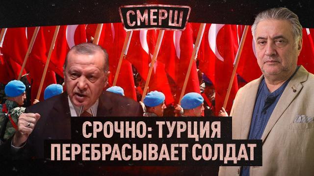 Соловьёв LIVE 24.09.2021. СРОЧНО! Турция перебрасывает солдат. Эрдоган претендует на мировое господство? СМЕРШ