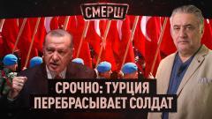 Соловьёв LIVE. СРОЧНО! Турция перебрасывает солдат. Эрдоган претендует на мировое господство? СМЕРШ от 24.09.2021