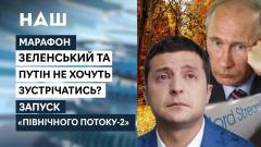 Марафон. Преграды на пути встречи Зеленского-Путина. Достройка ПП-2
