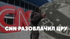 Полный контакт. CNN разоблачил ЦРУ. Откровения врача Навального. 80 лет блокаде Ленинграда 08.09.2021