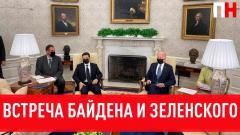 Первый Независимый. LIVE. Спецефир: Встреча Байдена и Зеленского в Белом доме от 01.09.2021