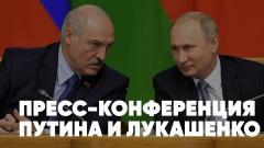 СРОЧНО! Пресс-конференция Путина и Лукашенко. Будущее Союзного государства