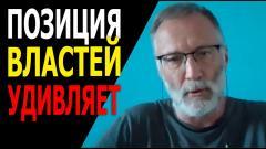 Сергей Михеев. О стендап-комиках... Позиция наших властей удивляет от 08.09.2021