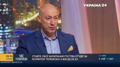 Дмитрий Гордон. Свидетели на суде с Порошенко. Мир с Россией от 25.09.2021