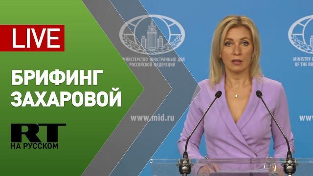 Видео 21.09.2021. Захарова проводит брифинг по текущим вопросам внешней политики