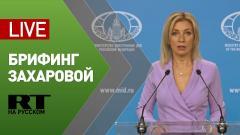 Захарова проводит брифинг по текущим вопросам внешней политики от 21.09.2021