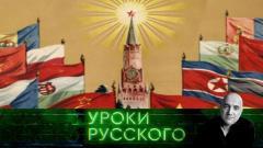 Уроки русского. Россия вернется к социализму от 23.09.2021
