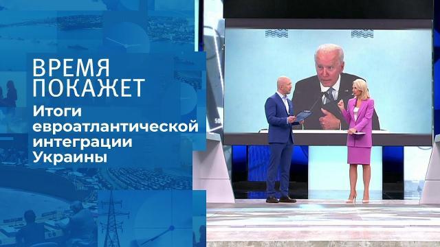 Видео 13.09.2021. Время покажет. Ждут ли Украину в ЕС и НАТО
