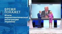 Время покажет. Ждут ли Украину в ЕС и НАТО