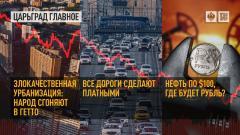 Царьград. Главное. Злокачественная урбанизация: народ сгоняют в гетто. Все дороги сделают платными. Нефть по $100 от 15.09.2021