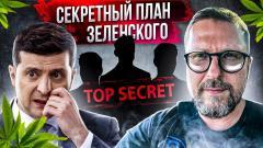 Анатолий Шарий. Бодрый план Зеленского от 16.09.2021