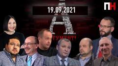 """Первый Независимый. Ток-шоу """"Аргумент. Підсумки"""" от 19.09.2021"""
