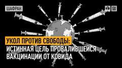 Шафран. Укол против свободы: истинная цель провалившейся вакцинации от ковида от 21.09.2021