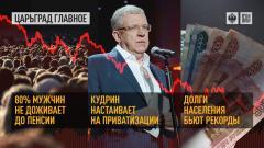 Царьград. Главное. 80% мужчин не доживает до пенсии. Кудрин настаивает на приватизации. Долги населения бьют рекорды 07.09.2021