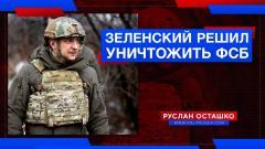 Зеленский решил уничтожить ФСБ