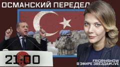 Звезда LIVE. Османский передел 28.09.2021