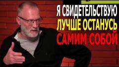 Сергей Михеев. Как патриот и православный человек я это принять не могу от 18.09.2021