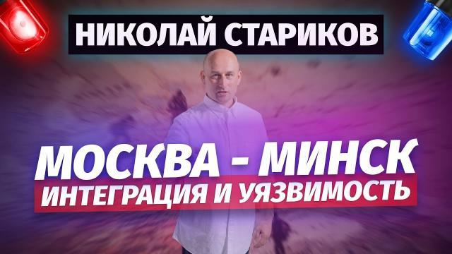 Николай Стариков 11.09.2021. Москва-Минск, интеграция и уязвимость