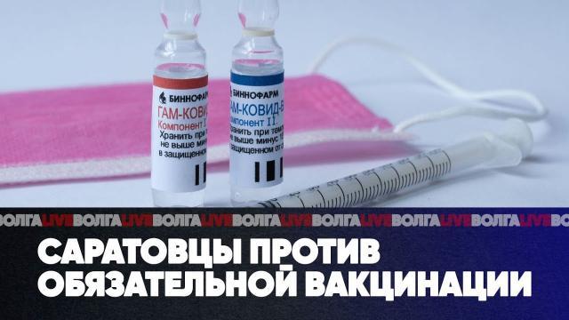 Соловьёв LIVE 14.09.2021. Самарцы против обязательной вакцинации. Кто ответит за крах Finiko? Лидеры в Нижнем. ВОЛГАLIVE
