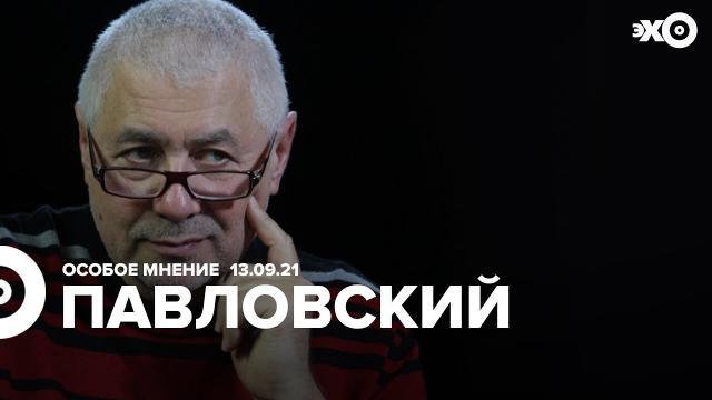 Особое мнение 13.09.2021. Глеб Павловский