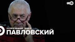 Особое мнение. Глеб Павловский 13.09.2021