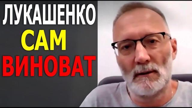 Сергей Михеев 13.09.2021. Попытки администрации Лукашенко провалились. Запад в любом случае грохнет Лукашенко