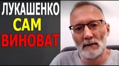 Попытки администрации Лукашенко провалились. Запад в любом случае грохнет Лукашенко