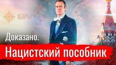 АгитПроп. Князь Владимир Кириллович - нацистский пособник