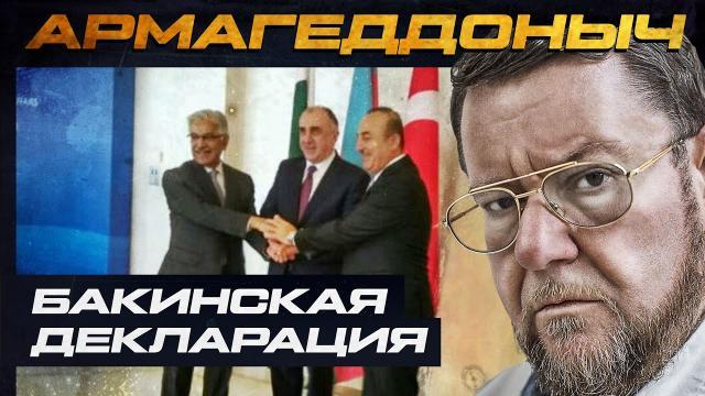 Соловьёв LIVE 23.09.2021. Турция - Азербайджан - Пакистан. Бакинская декларация. АРМАГЕДДОНЫЧ