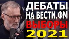 Сергей Михеев. Дебаты на Вести ФМ. Михеев, Вахтина, Клименко от 10.09.2021