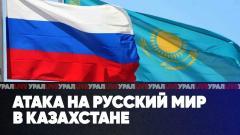 Атака на русский мир в Казахстане. Спектакль на могилах отменили. Американское УГ. УРАЛLIVE