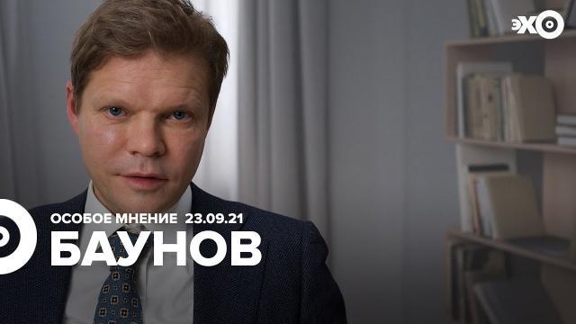 Особое мнение 23.09.2021. Александр Баунов