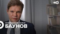 Особое мнение. Александр Баунов от 23.09.2021