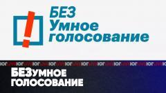 БезУмное голосование. Крым. Диверсия на газопроводе. «Армянские» номера вне закона. ЮГ LIVE