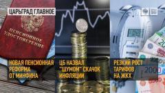 Царьград. Главное. Новая пенсионная реформа от Минфина. ЦБ назвал «шумом» скачок инфляции. Резкий рост тарифов ЖКХ 30.09.2021