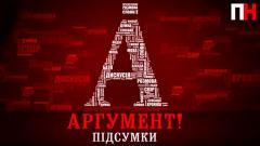 """Первый Независимый. Ток-шоу """"Аргумент. Підсумки"""" от 12.09.2021"""