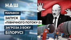 Марафон. Переживут ли украинцы зиму? Встреча Зеленского и Путина