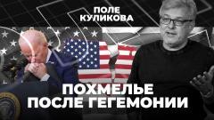 Соловьёв LIVE. Погиб при исполнении. Китай и Россия отказались от встречи с G7. У СБУ уши ЦРУ. Поле Куликова от 08.09.2021