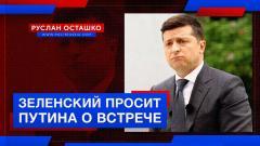 Зеленский просит Путина о встрече