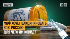 Шафран. МВФ хочет вакцинировать всю Россию: для чего им ковид 28.09.2021