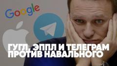 Соловьёв LIVE. Гугл, Эппл и Телеграм против Навального. Как идут выборы. Конфликт США и Франции от 18.09.2021