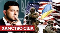 Соловьёв LIVE. Опасная игра! Раскрылись нелицеприятные факты, которые США и Украина пытались тщательно скрыть от 09.09.2021