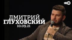Персонально ваш. Дмитрий Глуховский от 10.09.2021