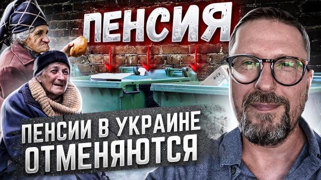 Анатолий Шарий 09.09.2021. Украинские пенсионеры бедные - потому что глупые